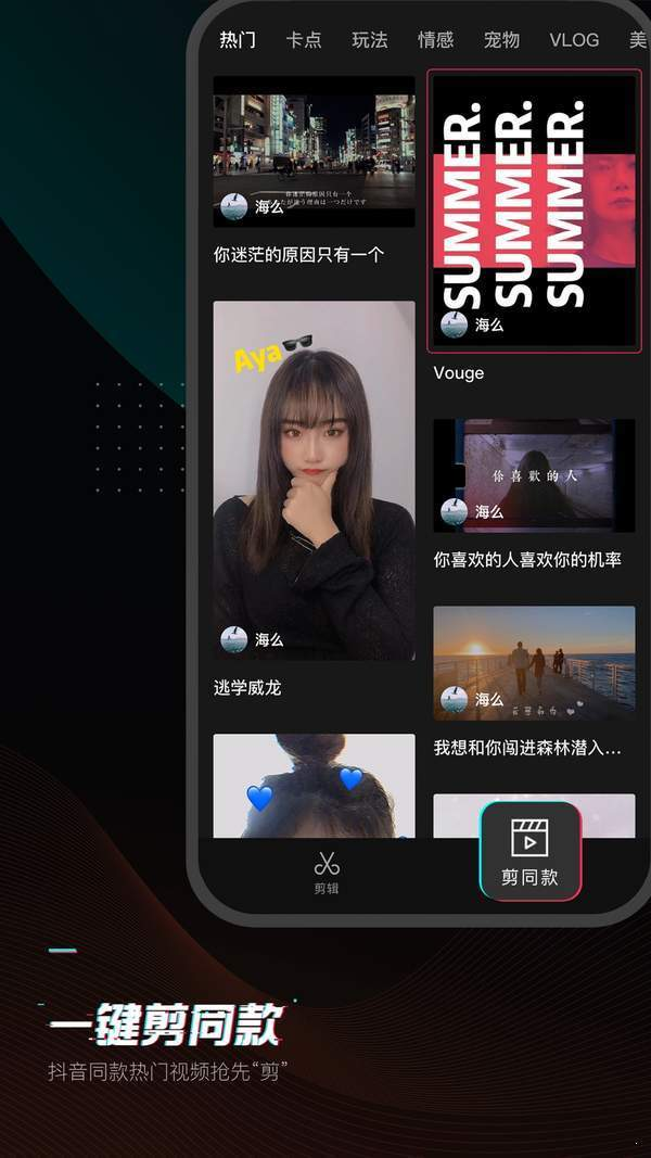剪映app官方版图3