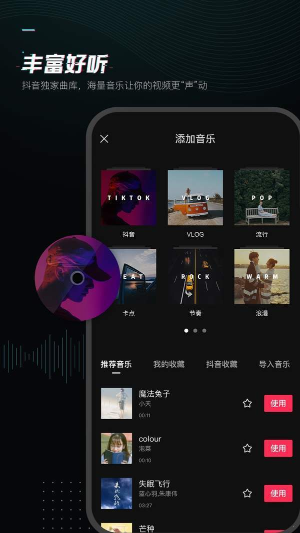 剪映app官方版图2