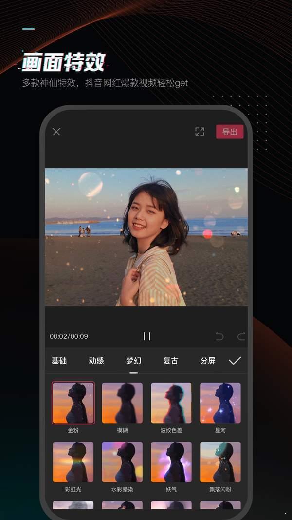 剪映app官方版图4