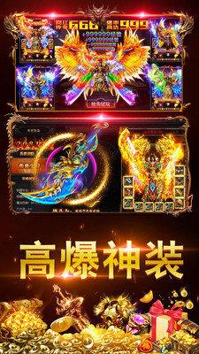 巨龙之戒传奇热血霸业图3