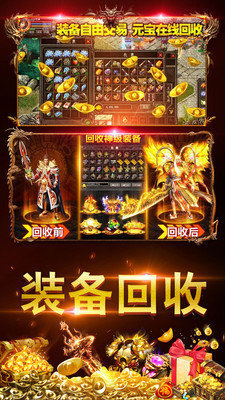 巨龙之戒传奇热血霸业图2