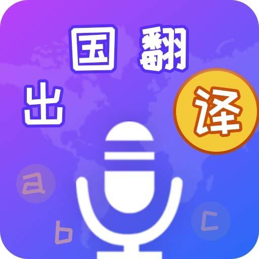 出国翻译宝