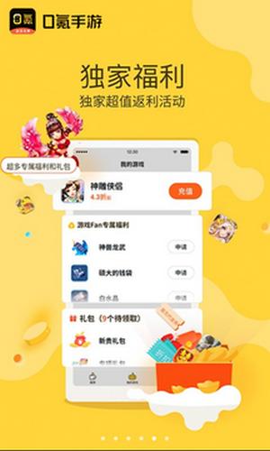 0氪手游app图2