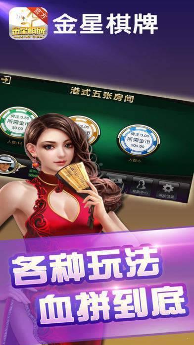 金星棋牌娱乐平台4.0.2图2