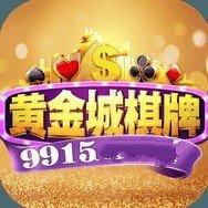 9915黄金城棋牌