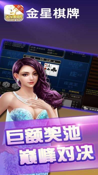 金星棋牌娱乐平台4.0.2