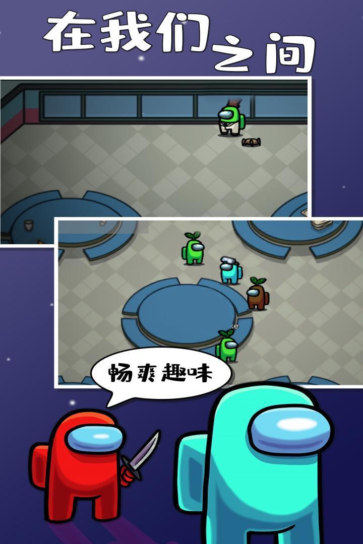 在我们之间中文版图2