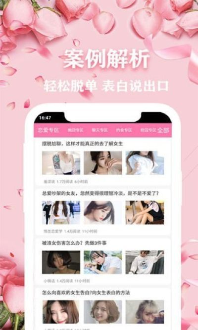 恋爱话术专家app图3