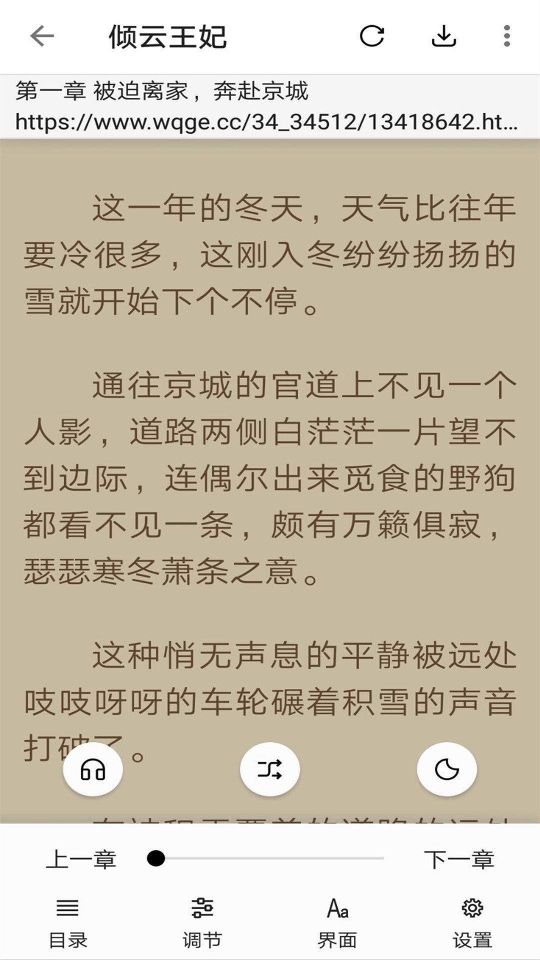 云悦免费热门小说app图2