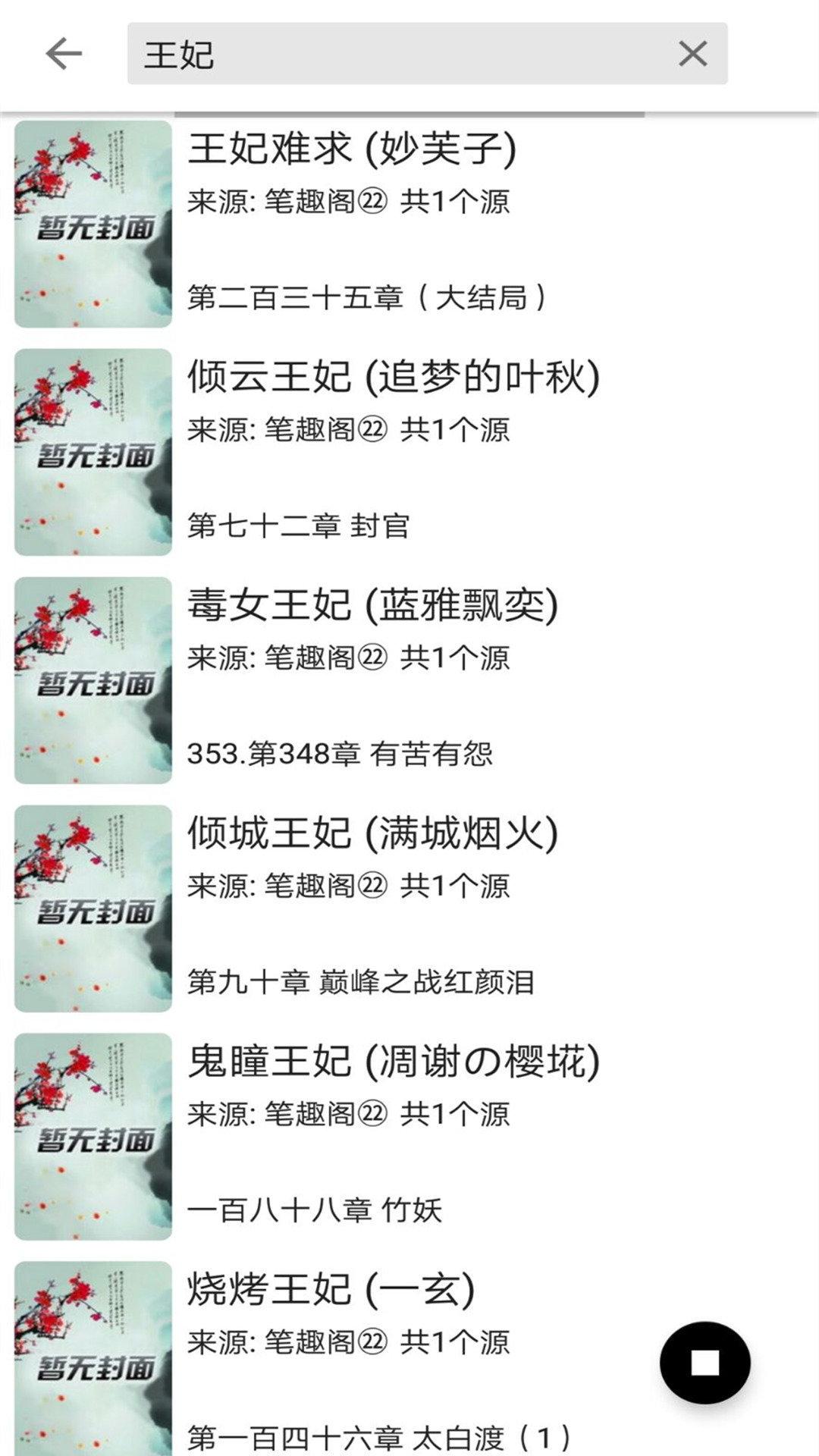 云悦免费热门小说app图3