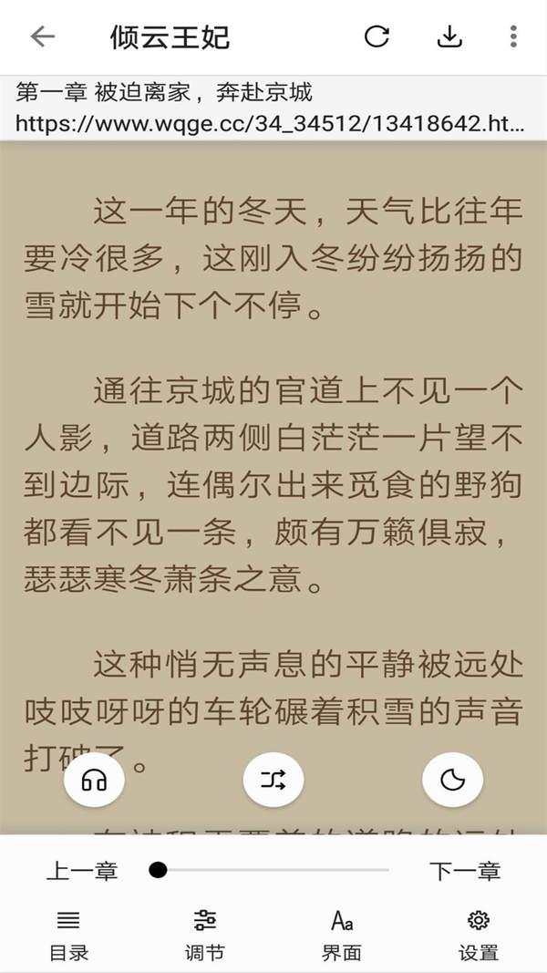 云悦免费热门小说app