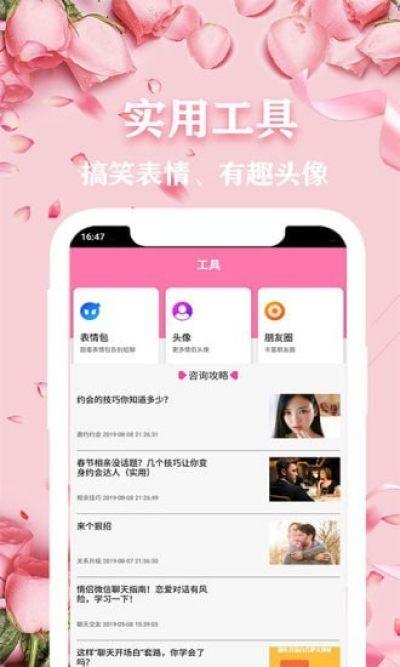 恋爱话术专家app图1