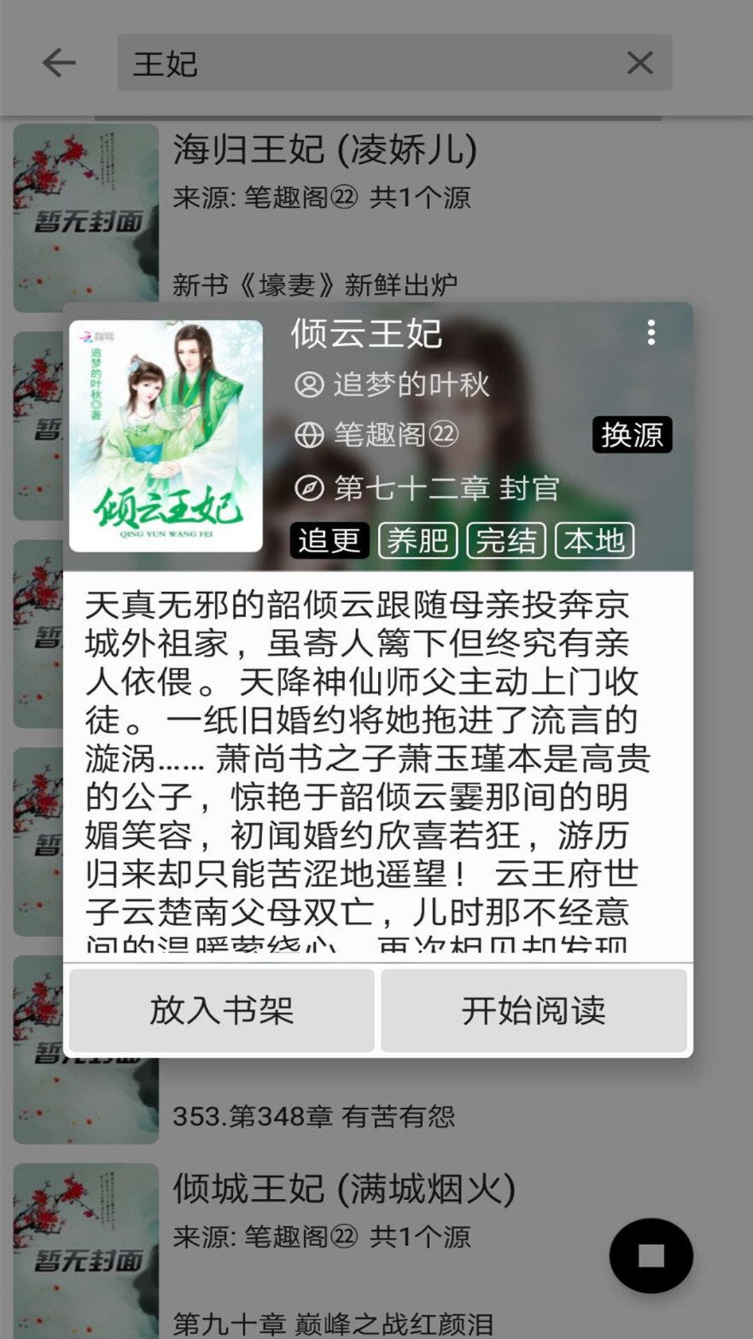 云悦免费热门小说app图1