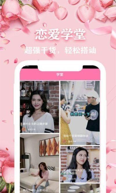 恋爱话术专家app图2