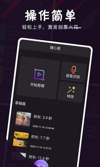 映象视频剪辑app图3