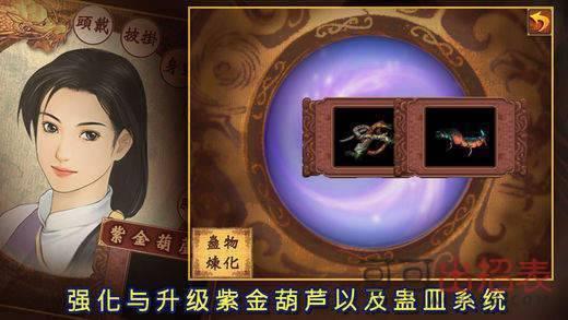 新仙剑奇侠传单机版免费版图2