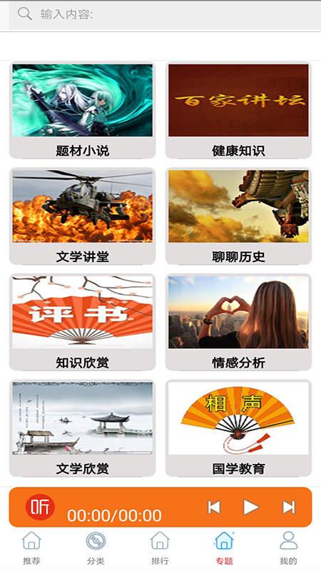 天天听小说大全app