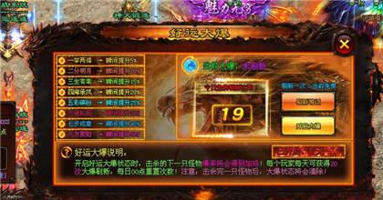 悦玩网络平台游戏传奇散人版