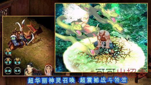 新仙剑奇侠传单机版免费版图3