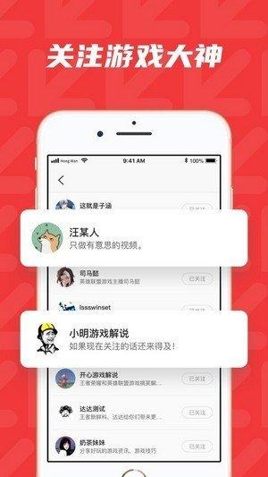 红玩app图1