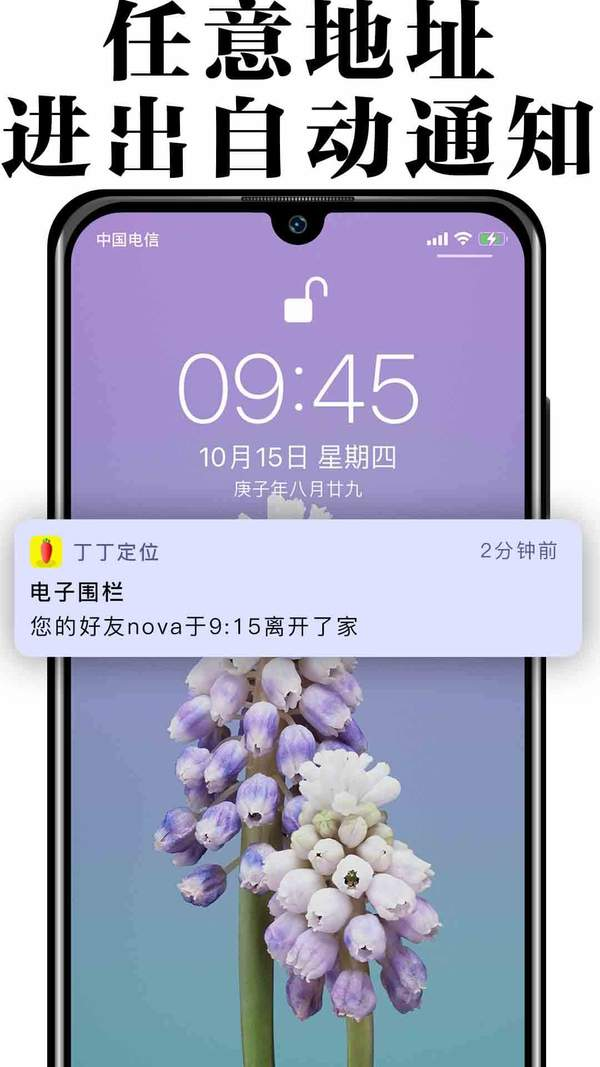 丁丁定位app