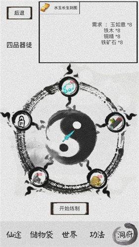 极道仙尊文字游戏图4