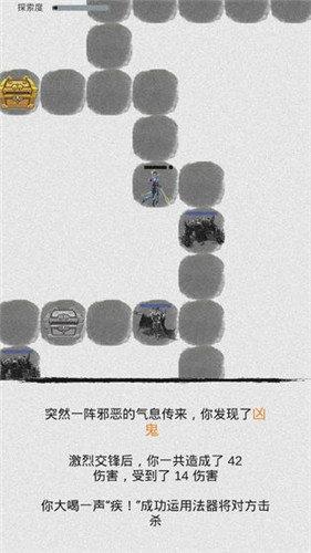 极道仙尊文字游戏图3