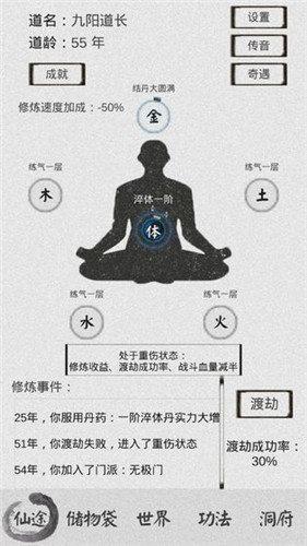 极道仙尊文字游戏图1