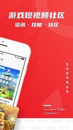 红玩app图3