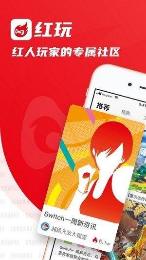 红玩app图4