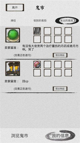 极道仙尊文字游戏图2