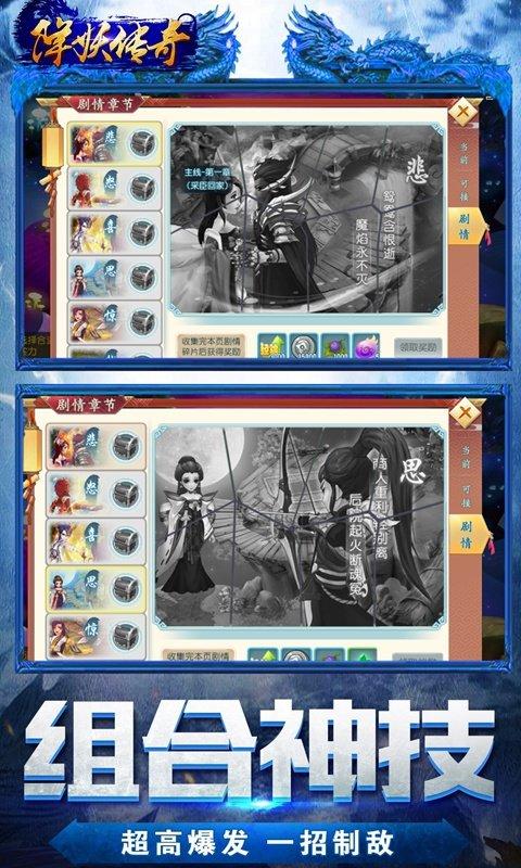 降妖传奇高爆版图5