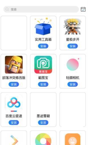 圣权软件库app图4