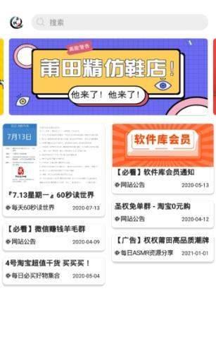 圣权软件库app
