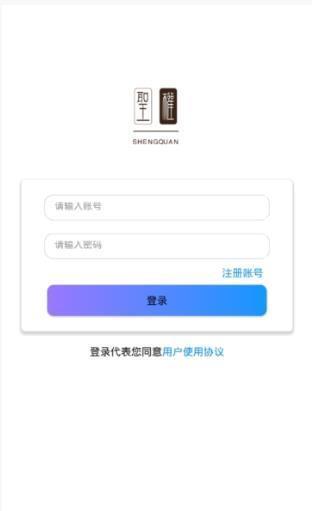 圣权软件库app图2
