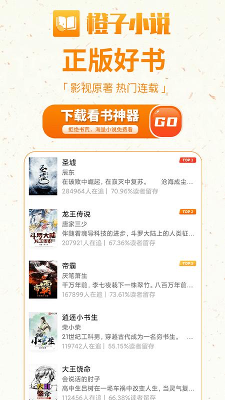 橙子小说app图1