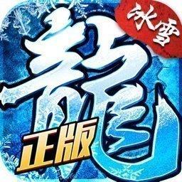 冰雪复古传奇之龙城秘境官网版