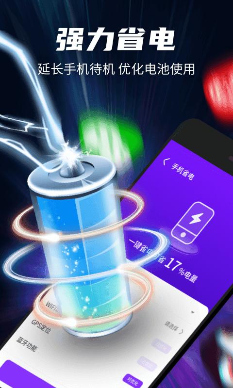 极光超强清理app