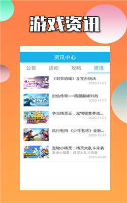 禧玥游戏助手app图1