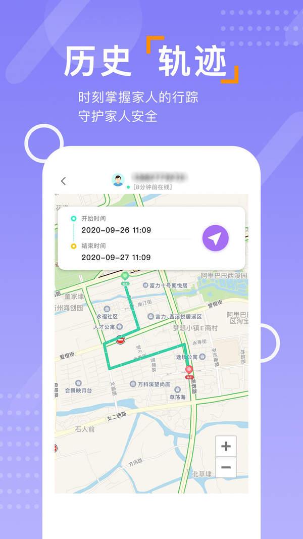 钉位手机定位app