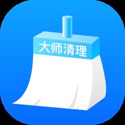 大师清理助手app