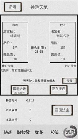 修仙逆袭记分红版图2