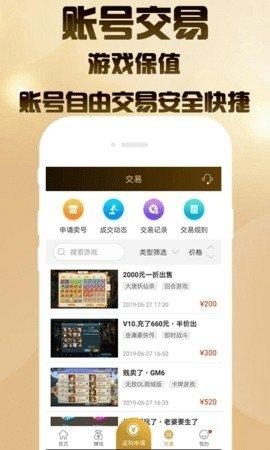 聚爽手游app图4