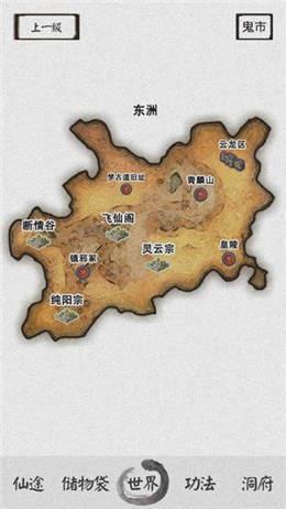 修仙逆袭记分红版图3