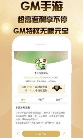 聚爽手游app图2