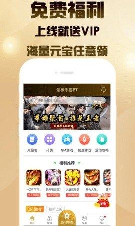 聚爽手游app图1