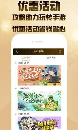 聚爽手游app图3