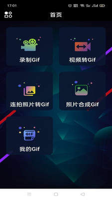 GIF斗图制作器