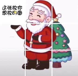 圣诞老人九宫格图片