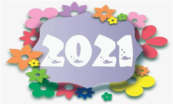 2020到2021跨年潮图